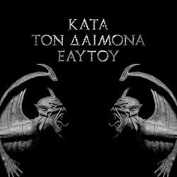 Kata Ton Daimona Eaytoy (Do What Thou Wilt) CD